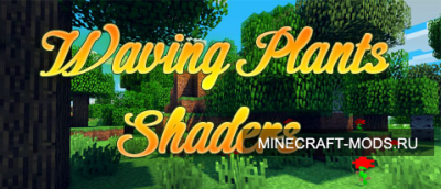 Мод Waving Plants Shaders [1.7.5]