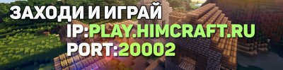 Сервер HimCraft для Minecraft PE 0.14.x, 0.15.x