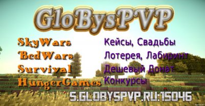 Minecraft Pocket Edition сервер GloBysPVP