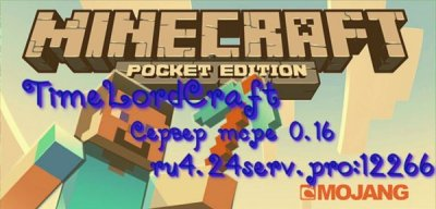 Сервер TimeLordCraft 0.16.x