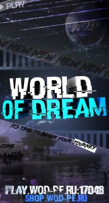 Сервер World of Dream