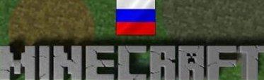 Русификатор для Minecraft 1.8.2