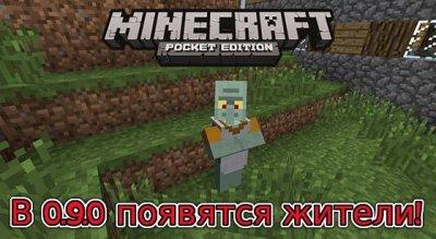 В Minecraft PE 0.9.0 будут жители!