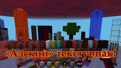 «Адский» текстурпак для Minecraft PE 0.8.1