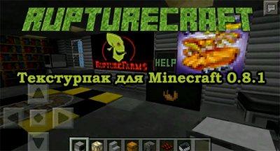 Текстурпак «RuptureCraft» для Майнкрафт [0.8.1]