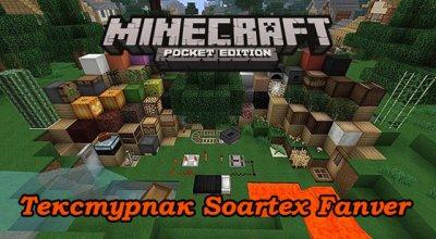 Текстурпак Soartex Fanver для Minecraft PE 0.8.1