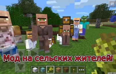 Мод на сельских жителей для Майнкрафт 0.8.1