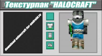 Текстурпак «HALOCRAFT» [0.8.1]