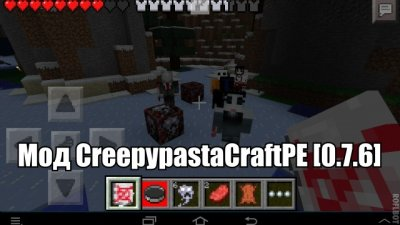 Мод CreepypastaCraftPE
