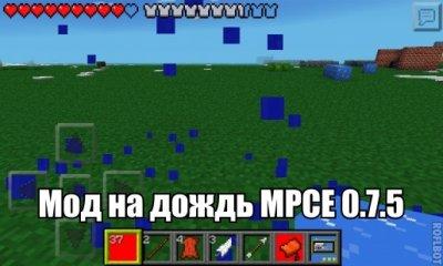Мод на дождь для Minecraft PE