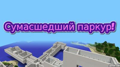 Паркур-карта с Redstone альтернативами для PE 0.8.1