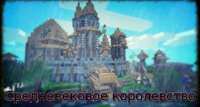 Карта удивительного средневекового королевства в Minecraft