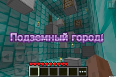 Карта «Приключения в подземном городе»