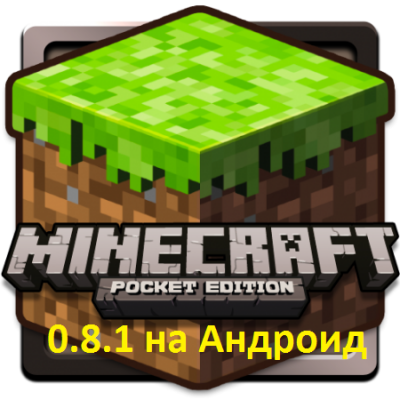 Скачать Майнкрафт Pocket Edition 0.8.1 на Андроид