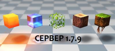 Сервер WorldDreams 1.7.9