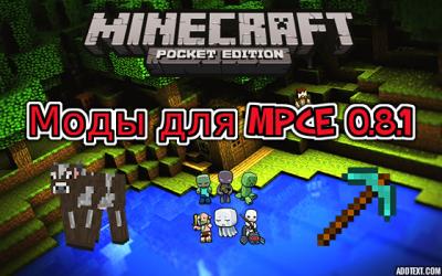 Мод на портал для Minecraft 0.8.1