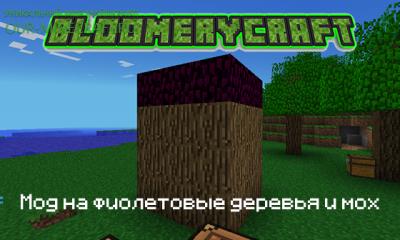 Мод BLOOMERYCRAFT [0.8.1]