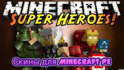 Скины супер-героев для Minecraft PE — 33 шт 0.9.0