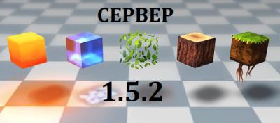 Сервер Dupe/Clans для Minecraft 1.5.2