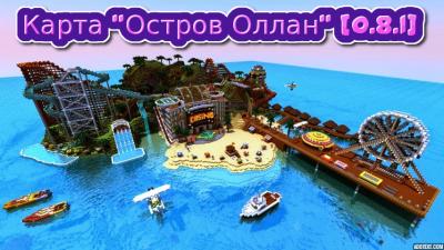 Карта «Остров Оллан» [0.8.1]