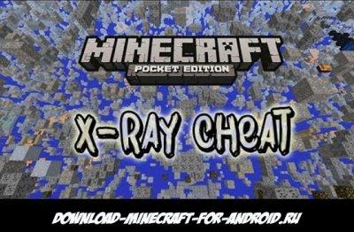 Чит-рентген X-RAY для Майнкрафт 0.9.0