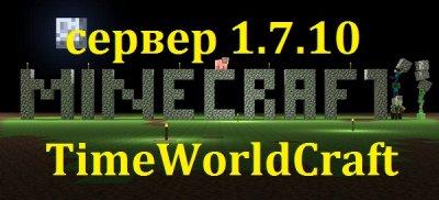 Лучший сервер TimeWorldCraft для Minecraft 1.7.10