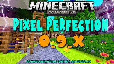 Текстурпак Pixel Perfection для MCPE 0.9.4, 0.9.5