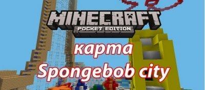 Spongebob Edition для minecraft PE 0.9.5