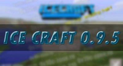 Текстура IceCraft для minecraft PE 0.9.5