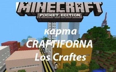 Карта CRAFTIFORNA Los Craftes для minecraft PE 0.9.5