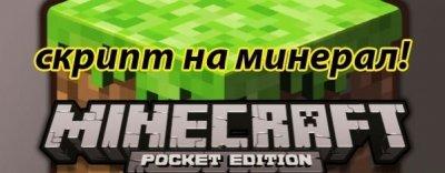 Скрипт Flaier Mod для minecraft PE 0.9.5
