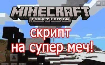 Cкрипт Infinity Sword v.2 для Minecraft PE 0.9.5