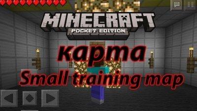 Карта Small training для Minecraft PE 0.9.5