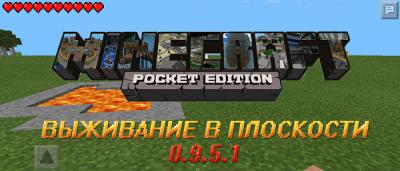 Карта Выживание в плоскости для Minecraft PE 0.9.5