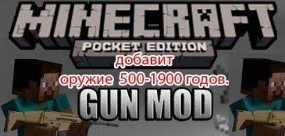 Мод 1880 WEAPONS MOD v.7 для Minecraft PE 0.9.5