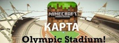 Карта Olympic Stadium для Minecraft PE