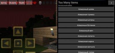 Мод TOOMANYITEMS для Minecraft PE 0.9.5