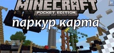 Карта Parkour Insanity для Minecraft PE