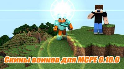 Скин Воин-обсидиан MCPE 0.10.0