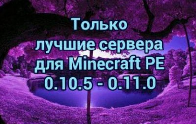 Сервер Turian's FunWorld для Minecraft PE 0.10.5