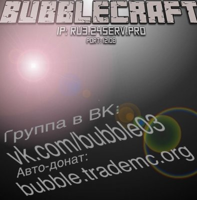 Сервер BubbleCraft для [0.12.х] версий