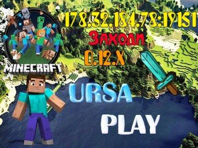 Сервер UrsaPlay [0.12.х]