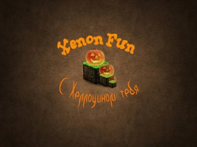 """Сервер """"Xenon-fun"""" [0.13.1]"""