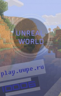 """Сервер """" UnrealWorld"""" [0.13.1]"""