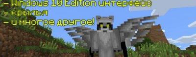 Скачать Minecraft PE 0.14.0 с модами