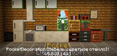 Текстуры PocketDecoration [0.14.0]