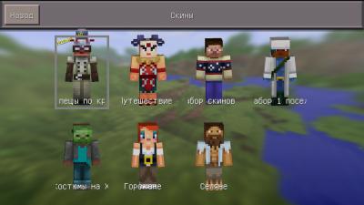Модифицированный клиент Minecraft PE 0.14.0