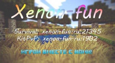 Xenon-fun сервер