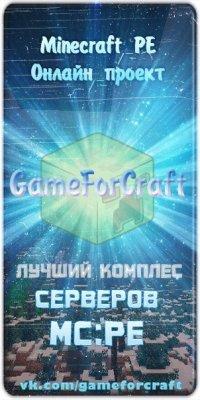 GameForCraft сервер