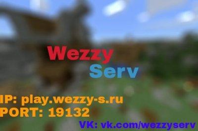 WezzyServ сервер выживания